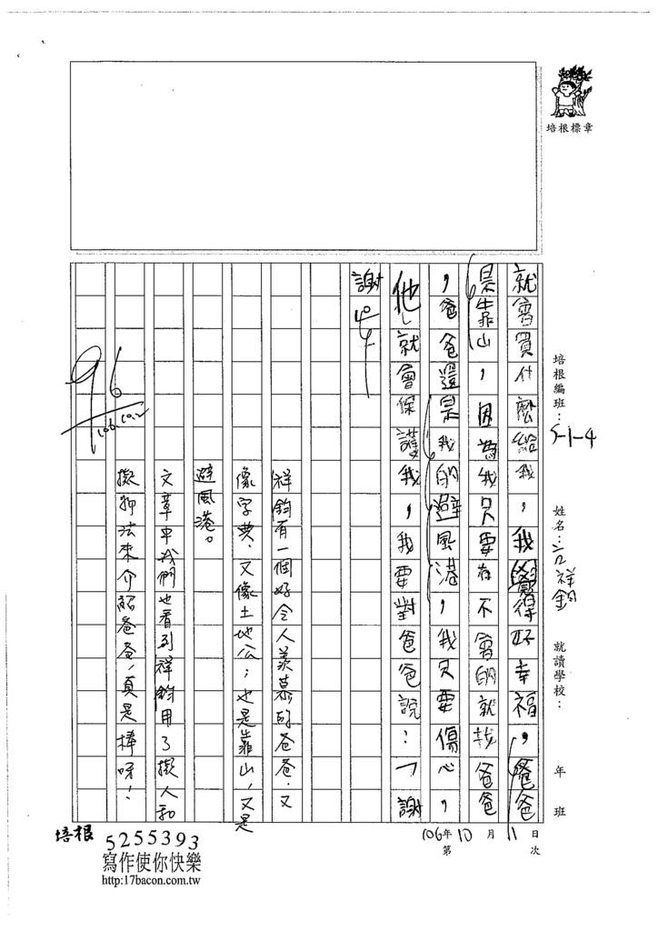 106W4202  亢祥鈞(2)