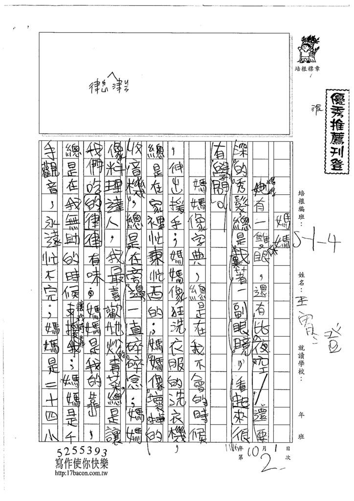 106W4202 王宥澄 (1)