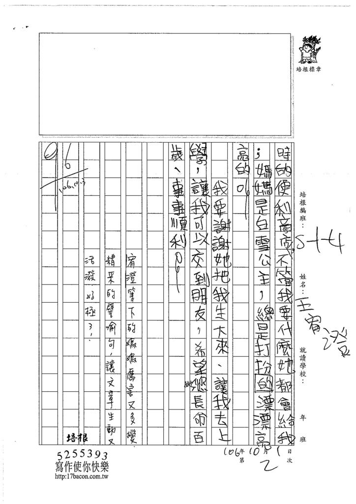 106W4202 王宥澄 (2)