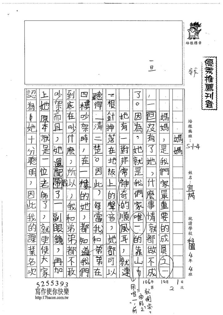 106W4202 吳宜芮 (1)