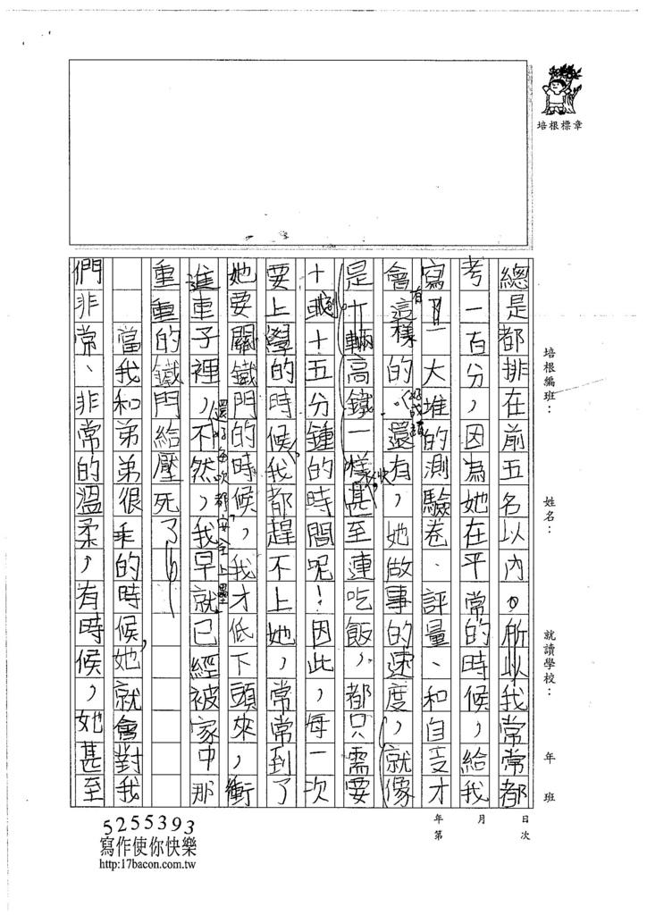 106W4202 吳宜芮 (2)
