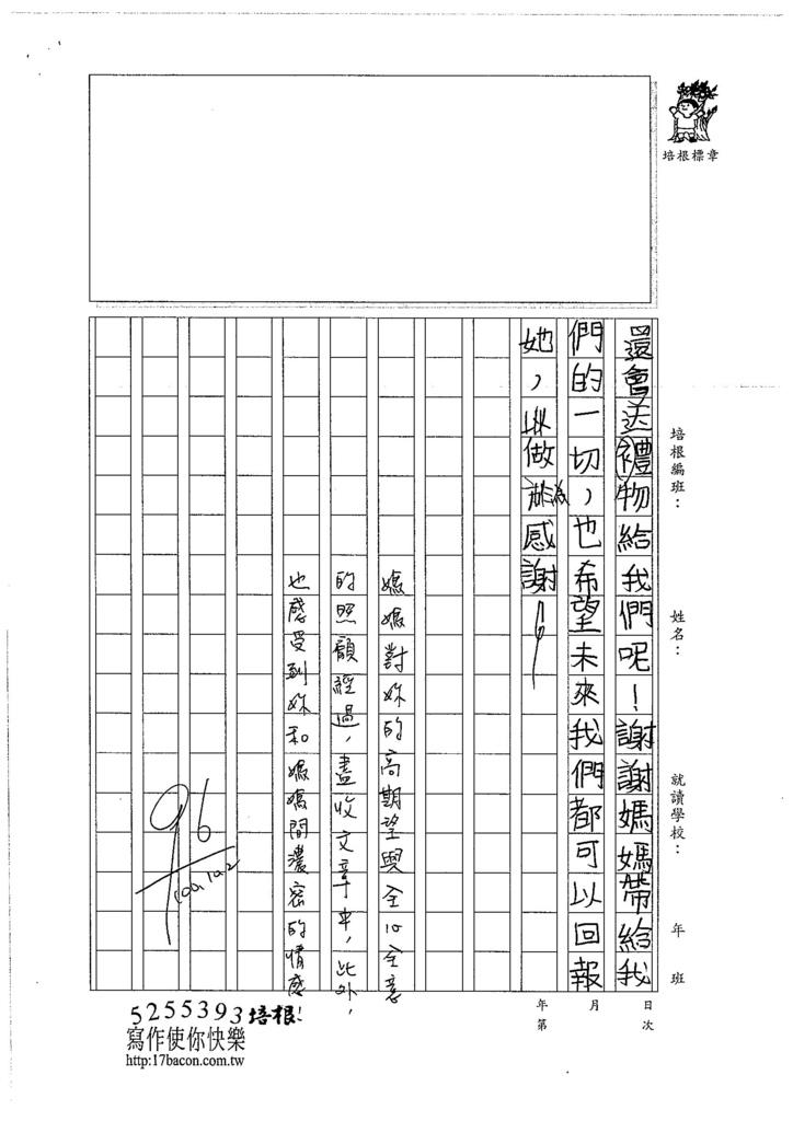 106W4202 吳宜芮 (3)
