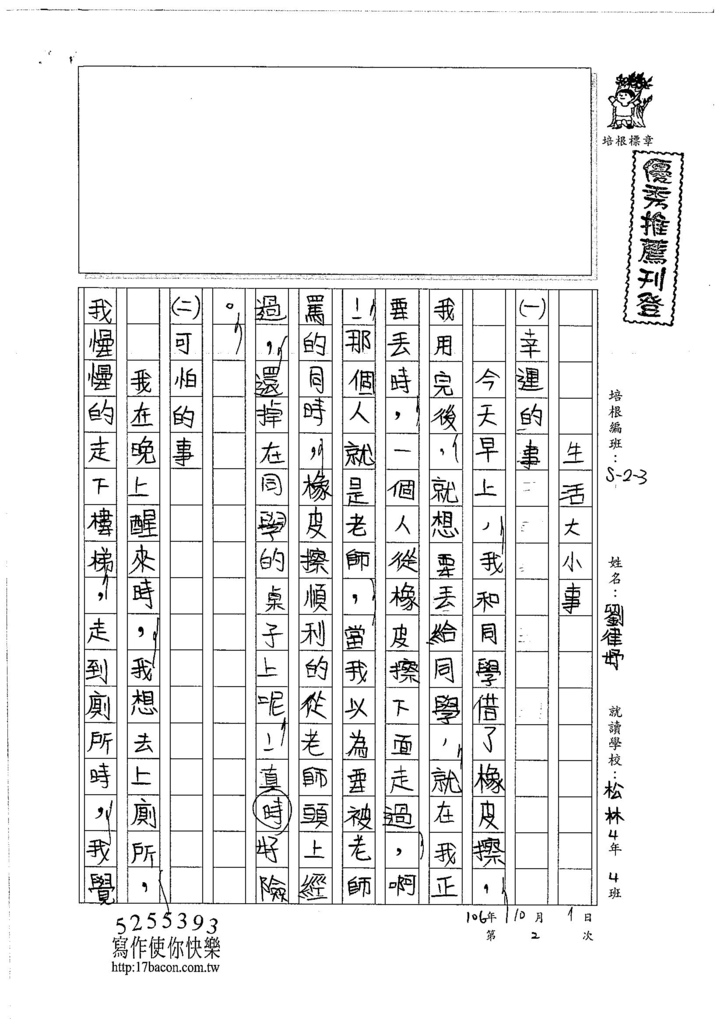 106W3202 劉律妤 (1)