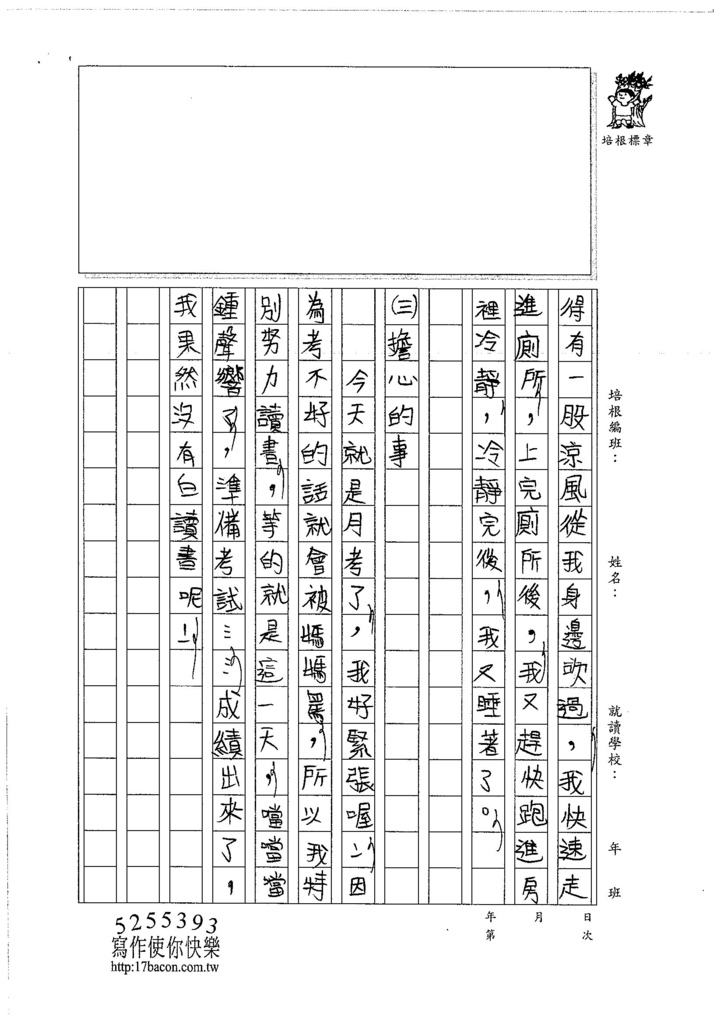 106W3202 劉律妤 (2)