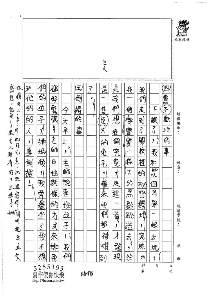 106W3202 劉律妤 (3)