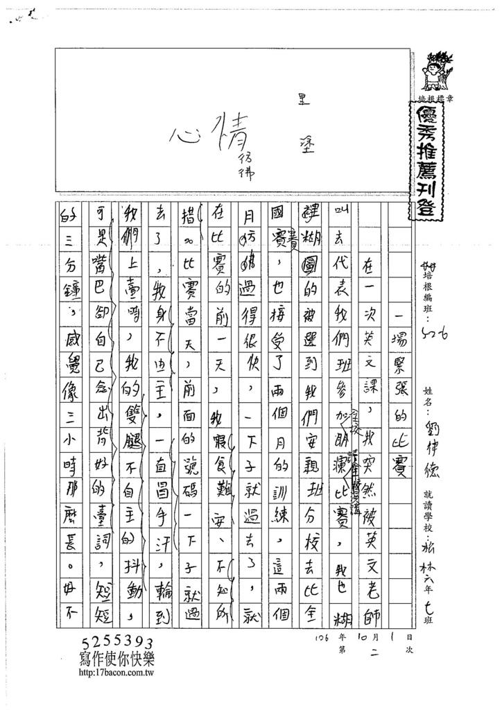 106W6202 劉律德 (1)