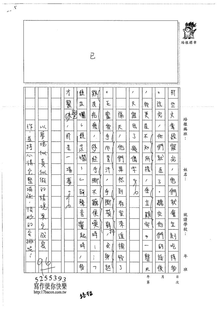106W6202 鍾苡嫺 (2)