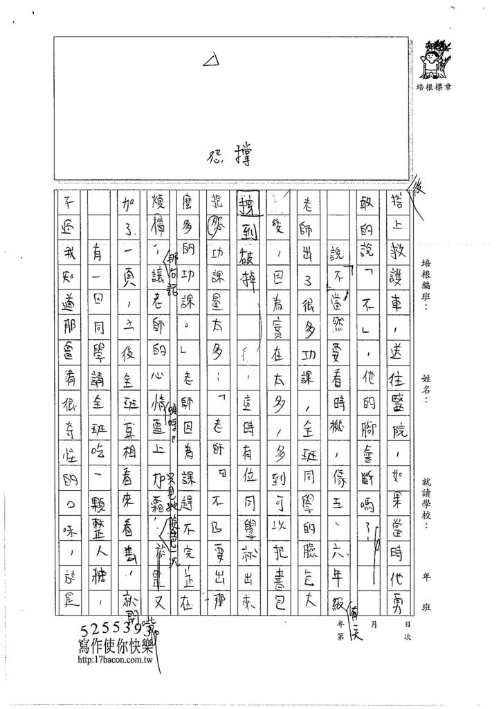 106WA202 林靖軒 (3)