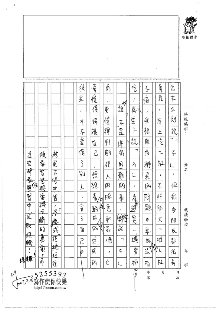 106WA202 林靖軒 (4)