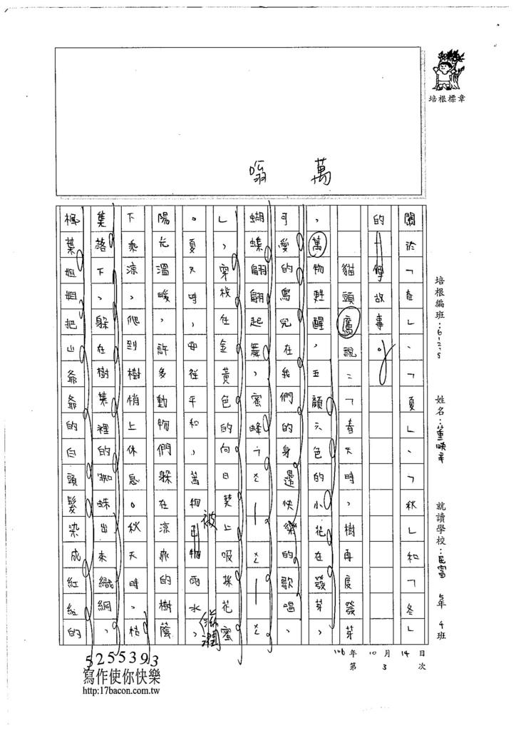 106W6203 董映辛 (2)