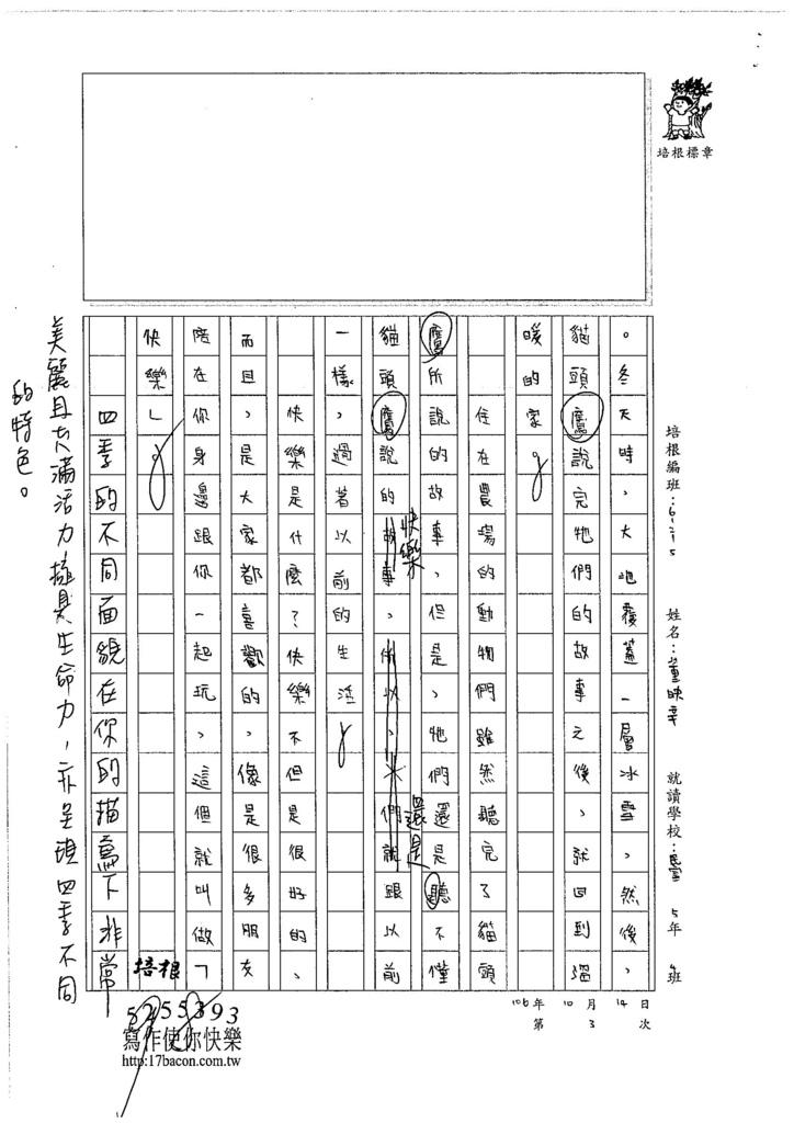 106W6203 董映辛 (3)
