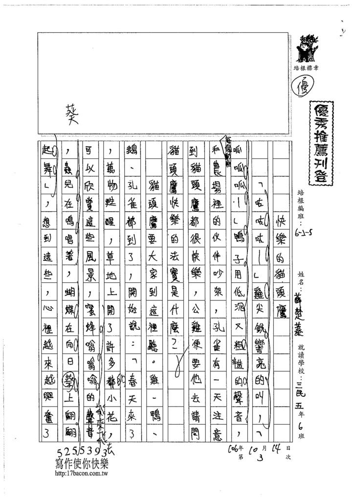 106W6203 薛楚蓁 (1)