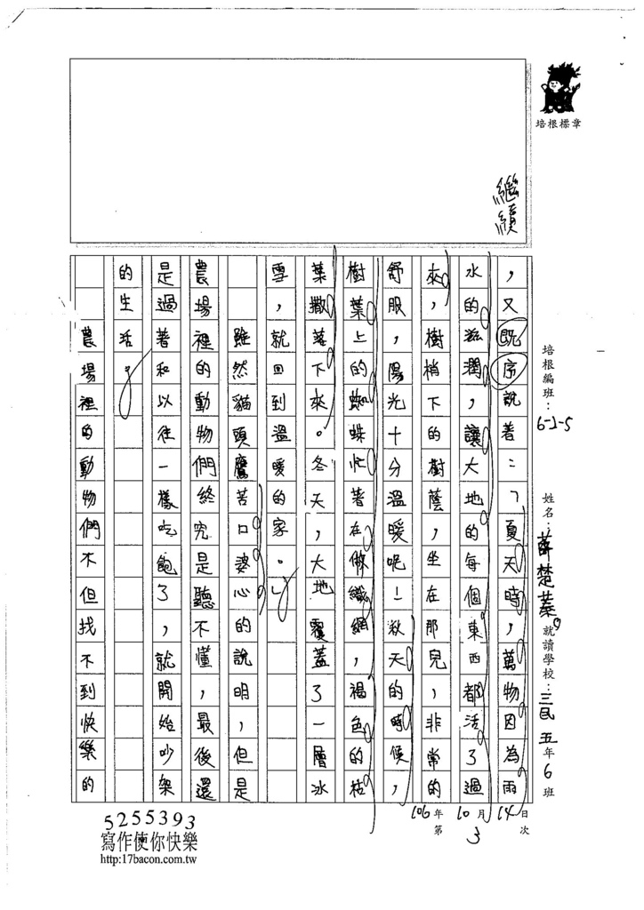 106W6203 薛楚蓁 (2)