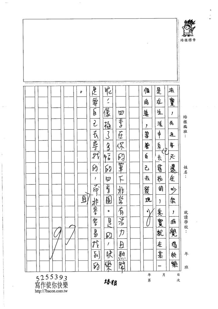 106W6203 薛楚蓁 (3)