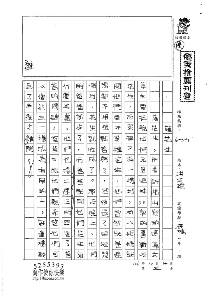 106W4203 洪苡瑄 (1)