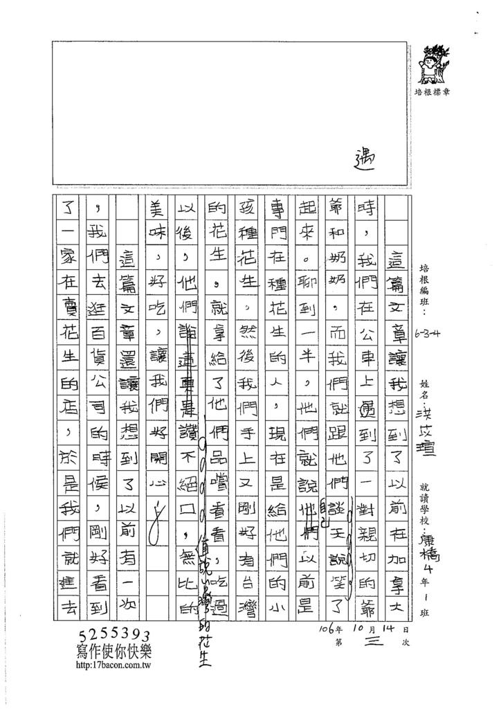 106W4203 洪苡瑄 (2)