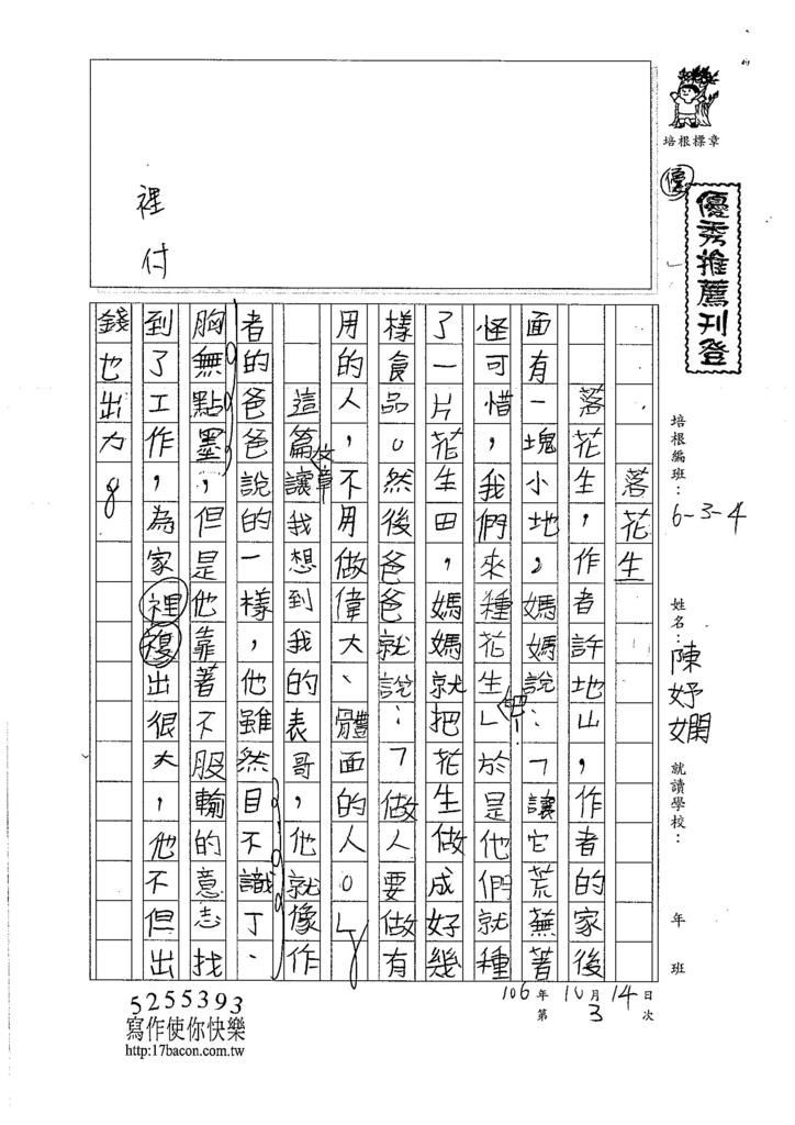 106W4203 陳妤嫻 (1)