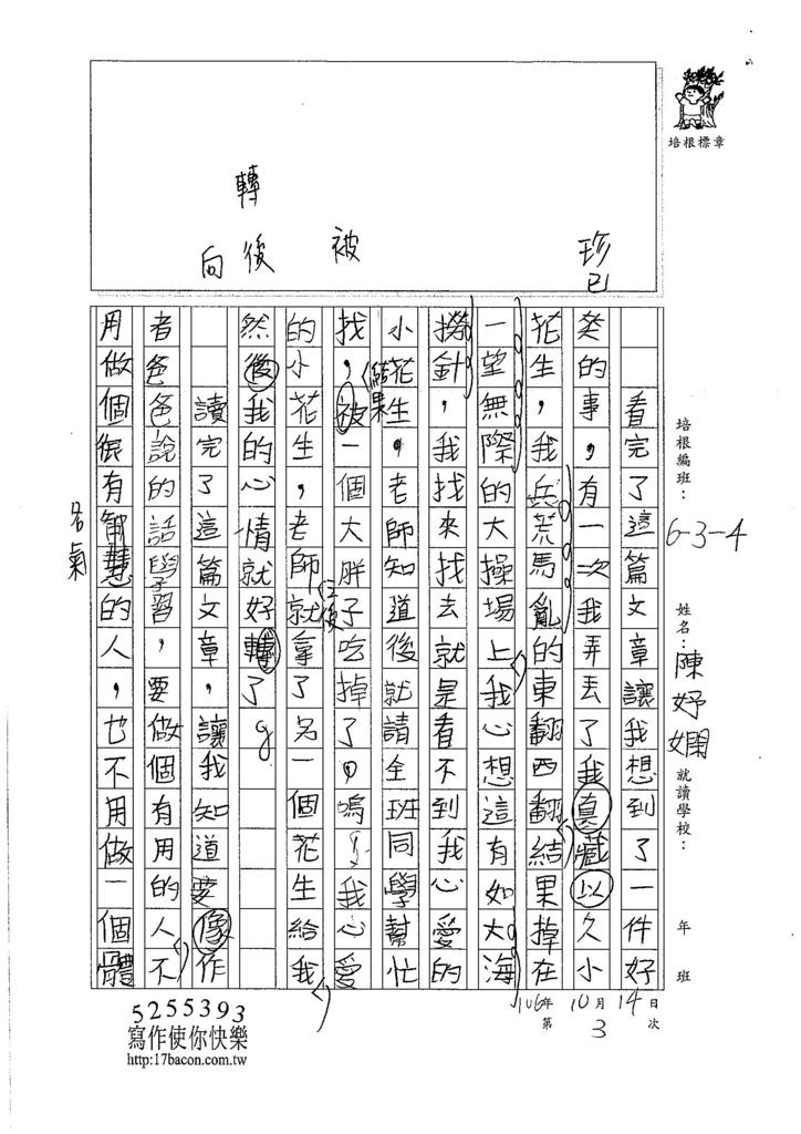 106W4203 陳妤嫻 (2)