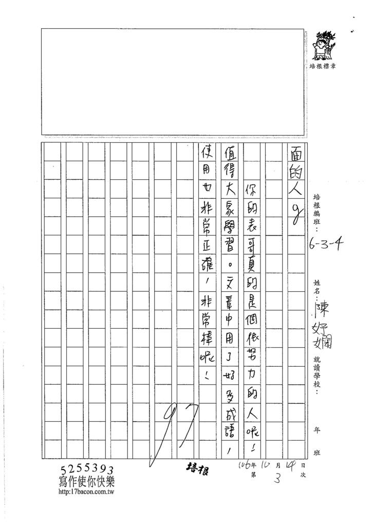 106W4203 陳妤嫻 (3)
