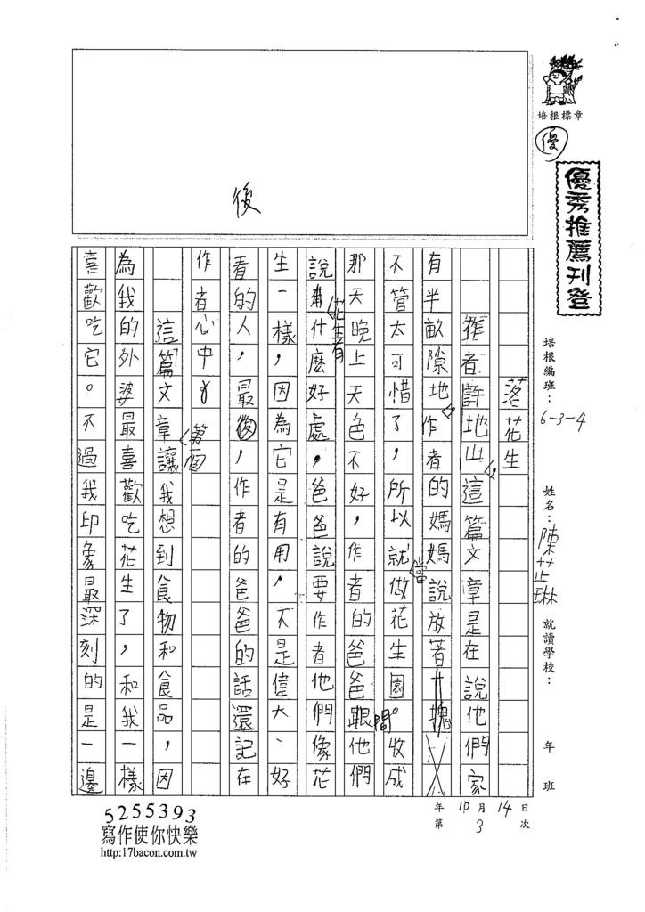 106W4203 陳芷琳 (1)