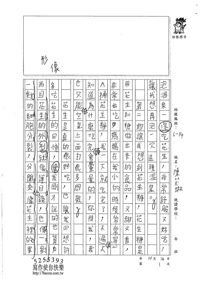 106W4203 陳芷琳 (2)
