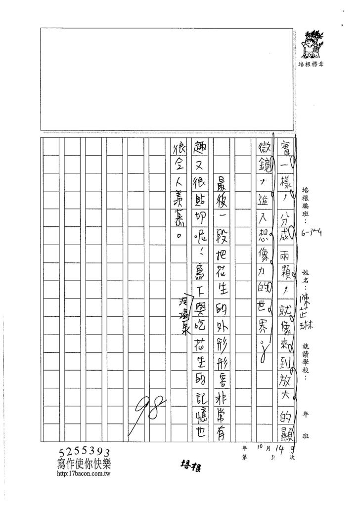 106W4203 陳芷琳 (3)