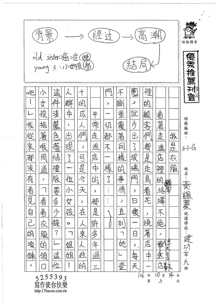 106WG203 黃颽蓁 (1)