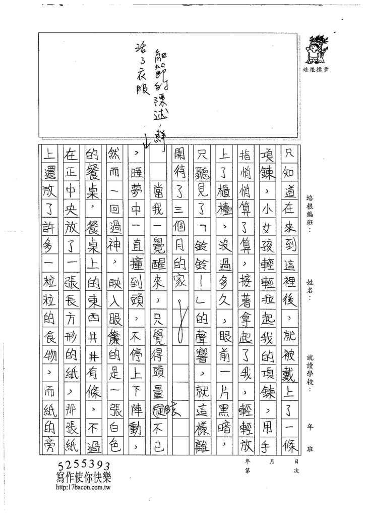 106WG203 黃颽蓁 (2)