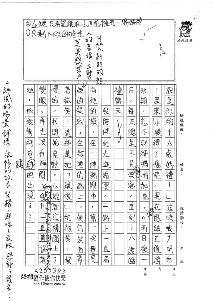 106WG203 黃颽蓁 (4)