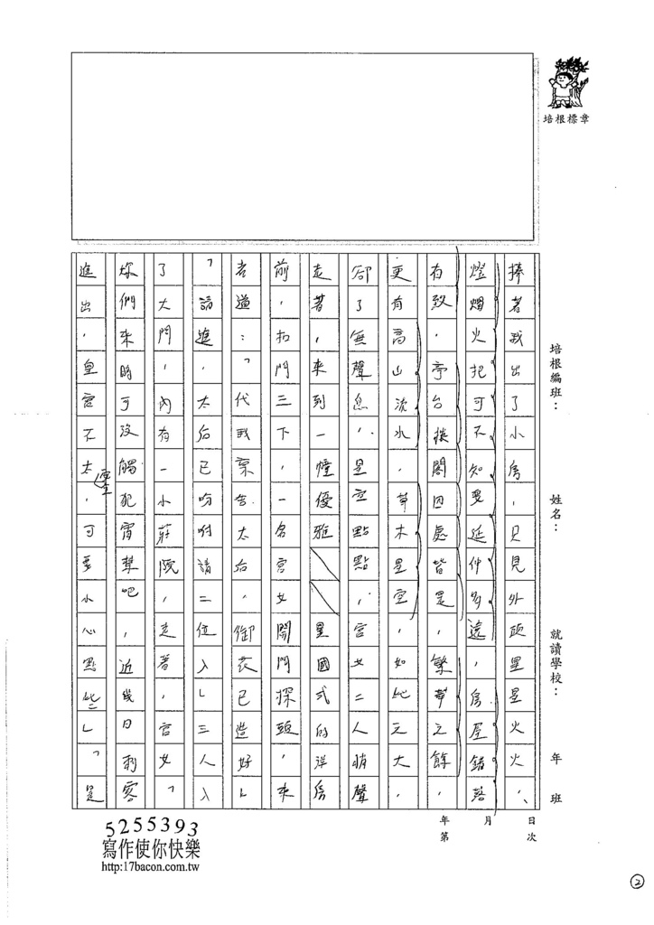 106WG203 邱一宸 (2)