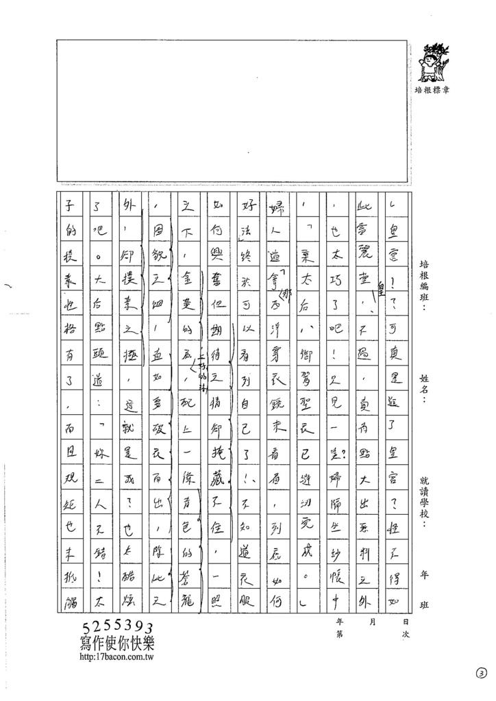 106WG203 邱一宸 (3)