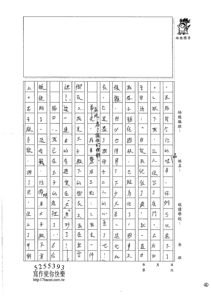 106WG203 邱一宸 (4)