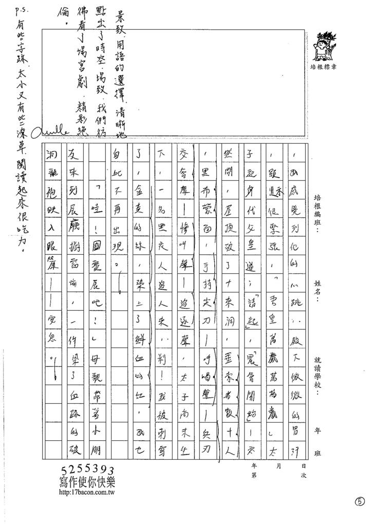 106WG203 邱一宸 (5)