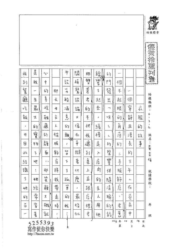 106WG203 黃昱禎 (1)