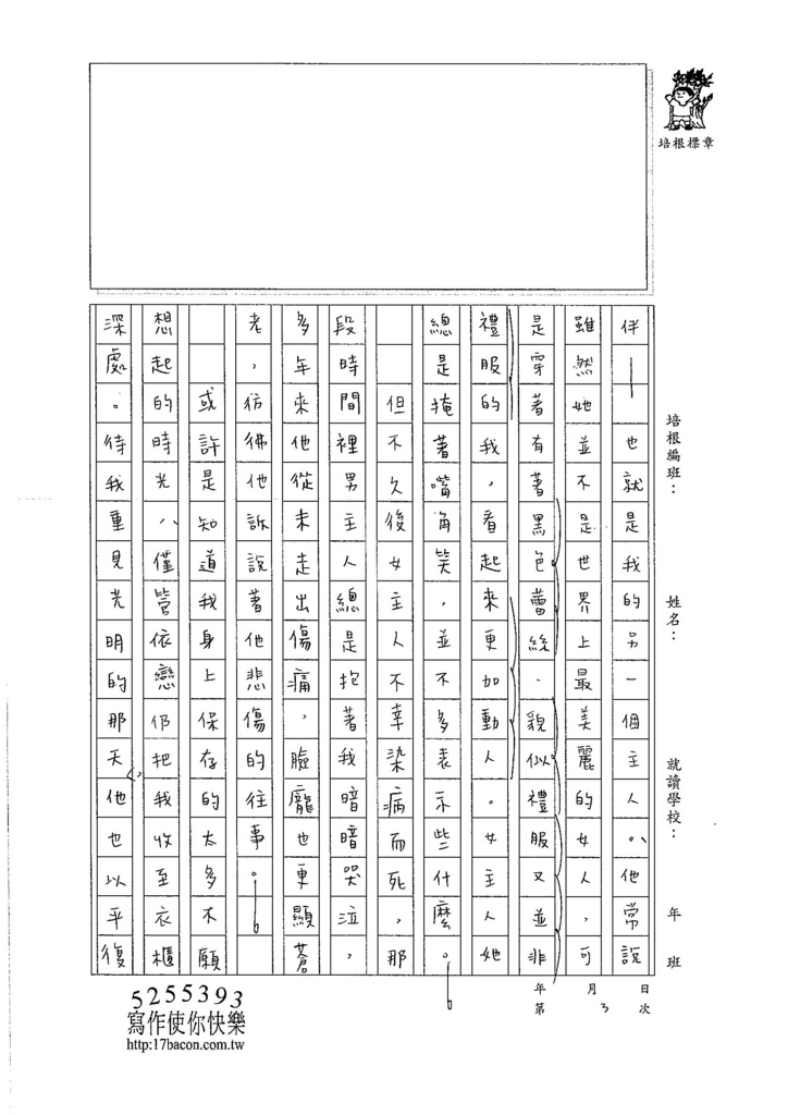 106WG203 黃昱禎 (2)