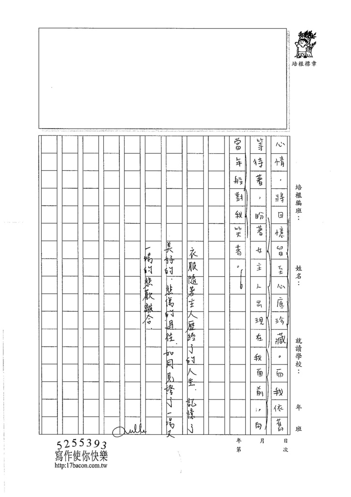 106WG203 黃昱禎 (3)