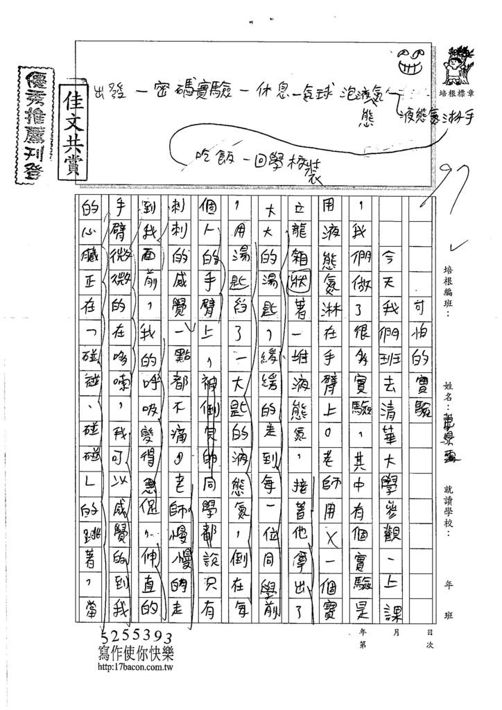 106W6204 蕭鼎霖 (1)