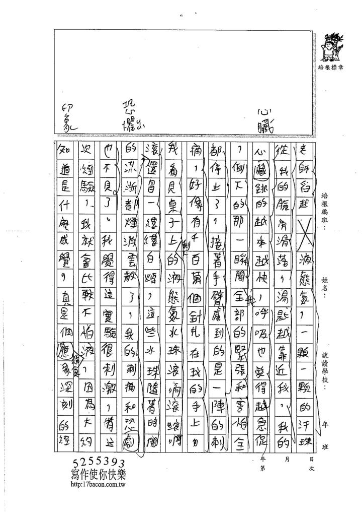 106W6204 蕭鼎霖 (2)