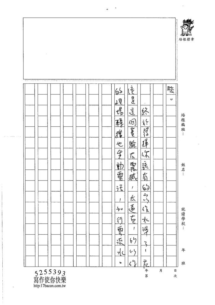 106W6204 蕭鼎霖 (3)