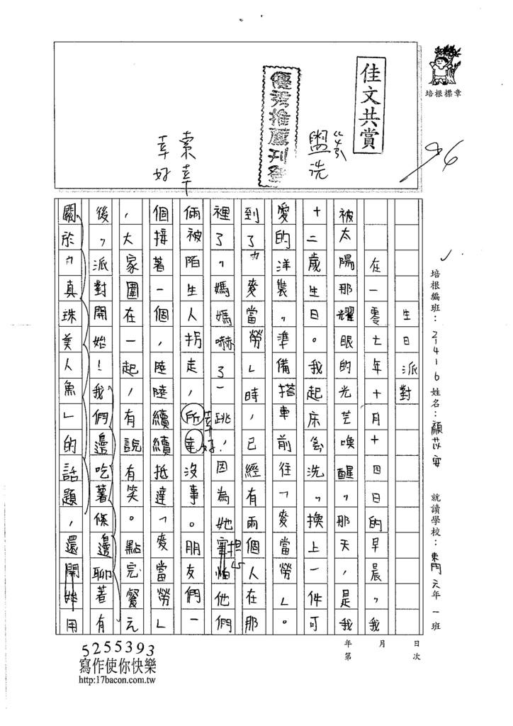 106W6204 顏苡安(1)
