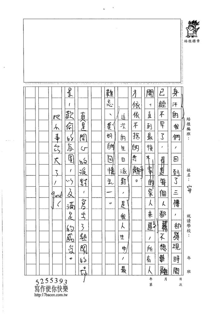 106W6204 顏苡安(3)