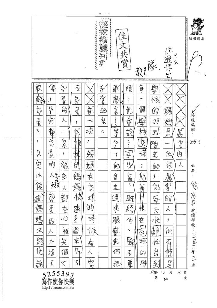 106W3204 徐尚平 (1)