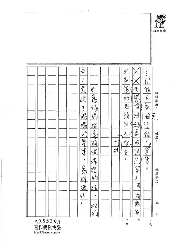 106W3204 徐尚平 (2)