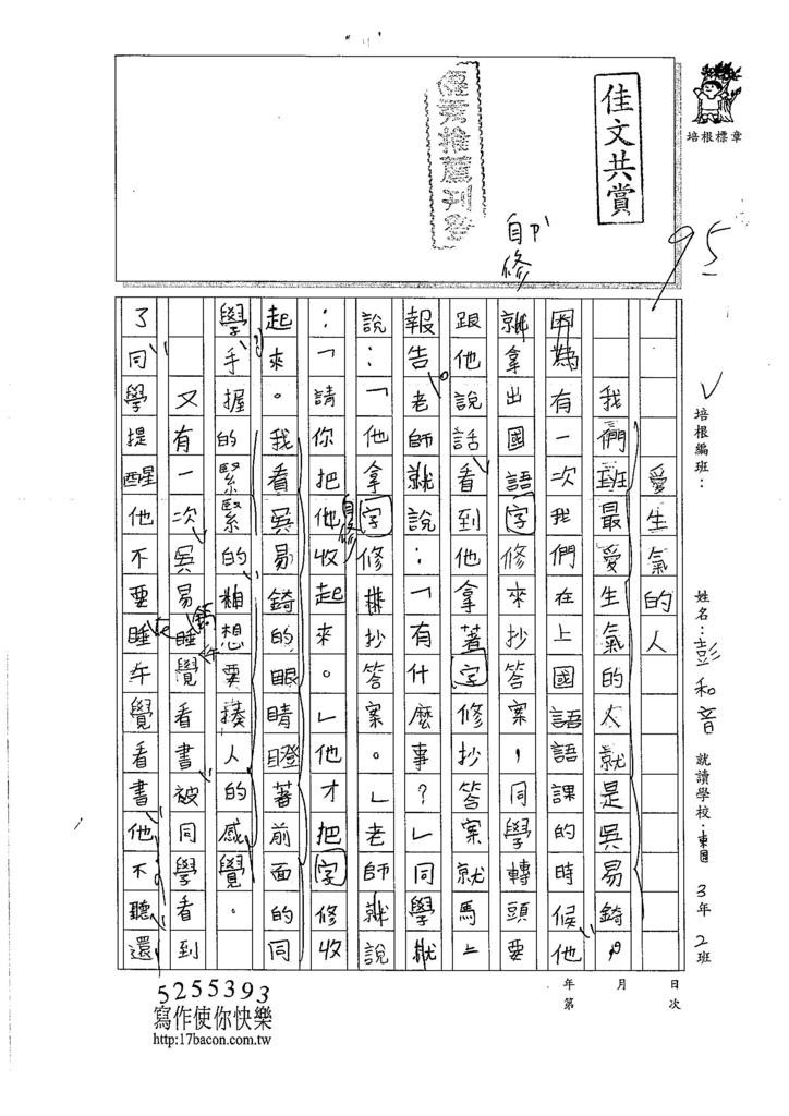 106W3204 彭和音 (1)