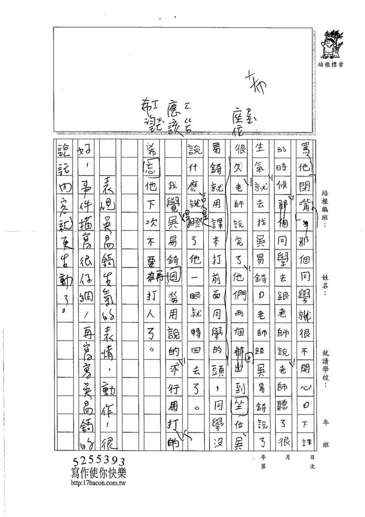 106W3204 彭和音 (2)