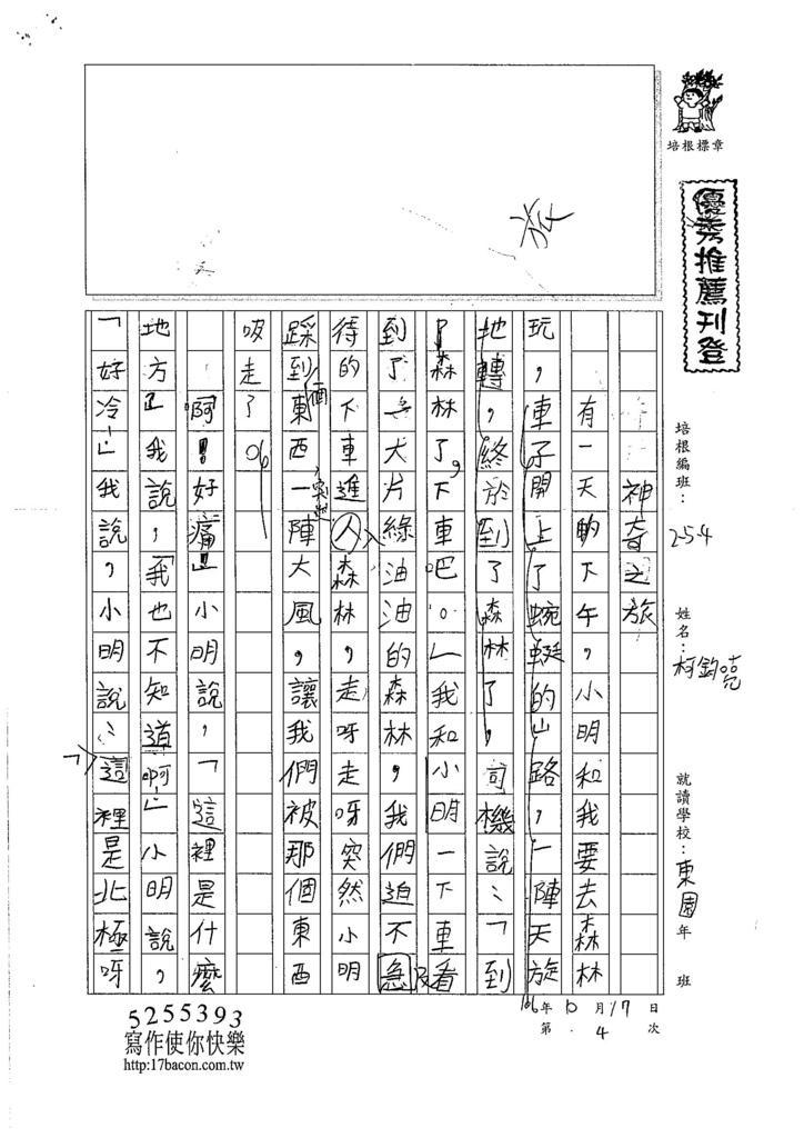106W5204 柯鈞喨 (1)
