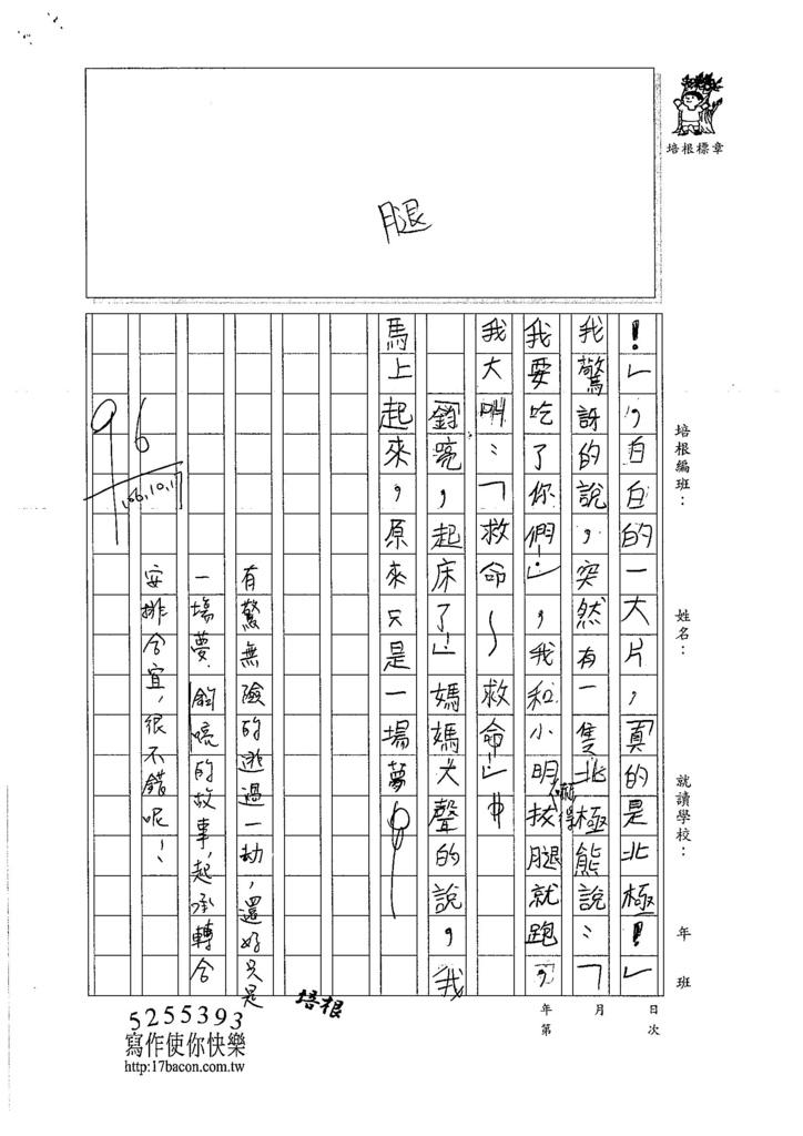 106W5204 柯鈞喨 (2)