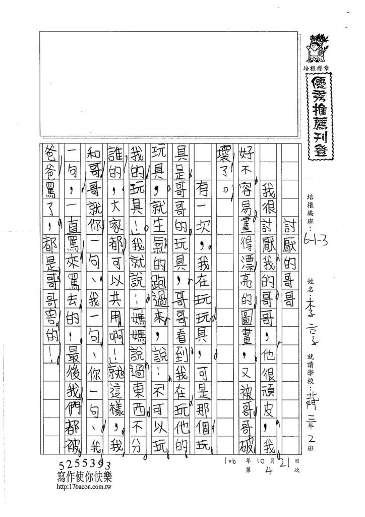 106W3204 李享 (1)