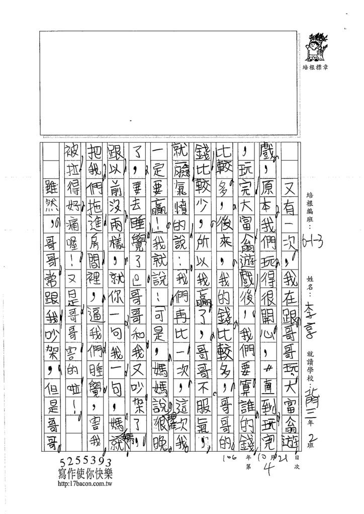 106W3204 李享 (2)