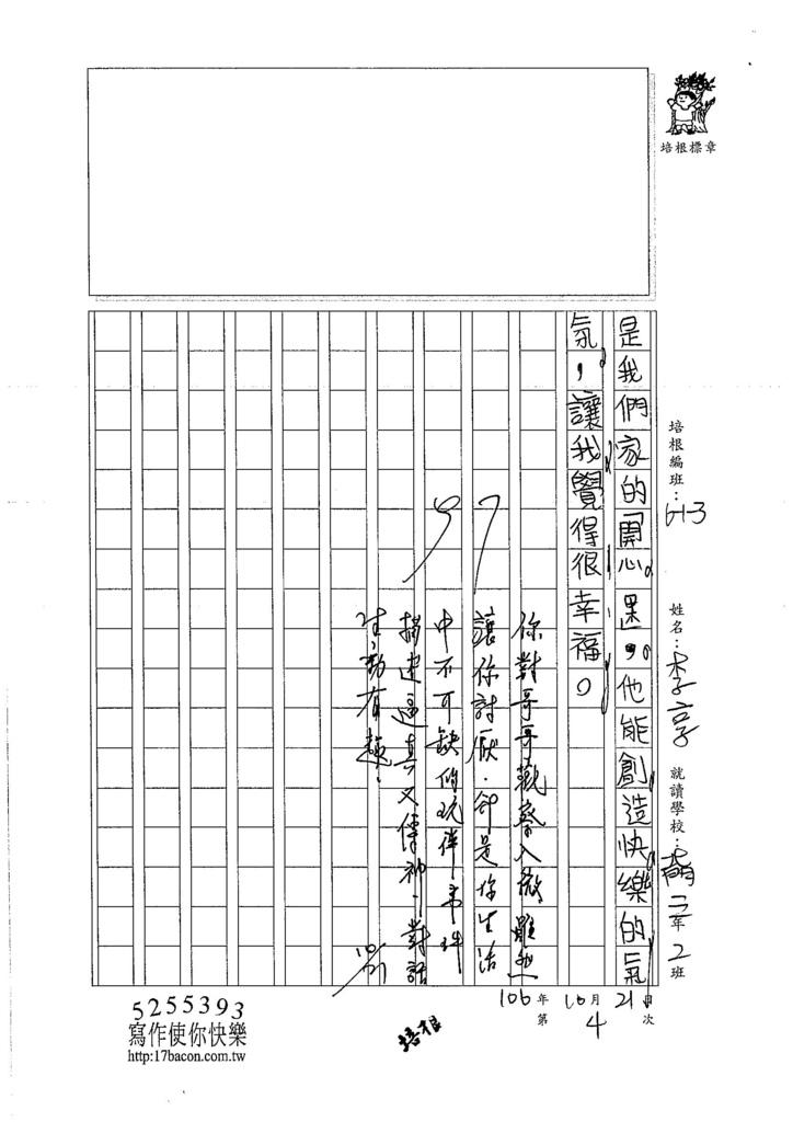 106W3204 李享 (3)